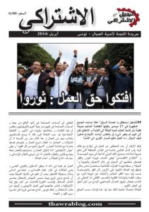 journal_tunisie