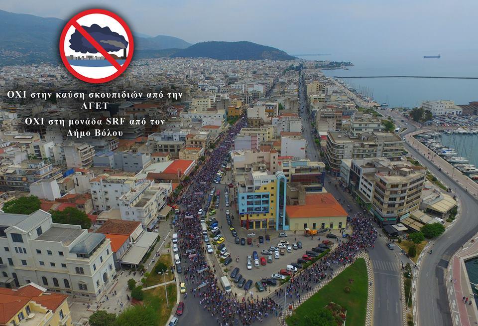 Grèce. Appel à la solidarité contre l'incinération des déchets à Volos