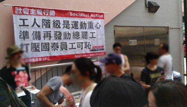 Hong Kong : les locaux de Socialist Action cambriolés