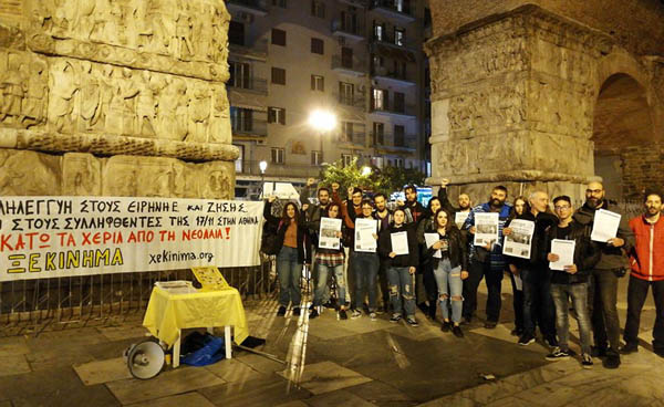 Grèce. De jeunes membres de Xekinima arrêtés dans le cadre d'une opération d'intimidation policière